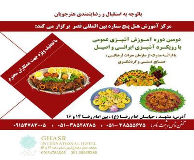 اهمیت دوره های آشپزی