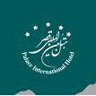 آموزشگاه هتل بین المللی قصر وابسته به هتل بین المللی قصر مشهد